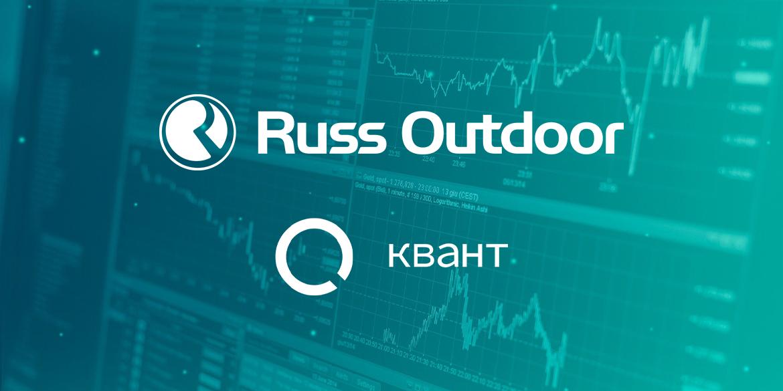Russ Outdoor и «Квант» запускают таргетинг рекламы набилбордах спомощью больших данных